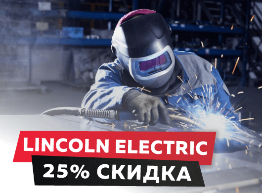 Скидка 25% на Lincoln Electric